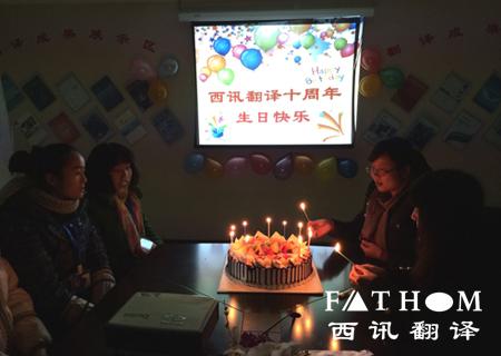 齐唱生日快乐歌-西讯十周年生日会